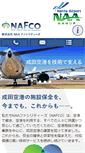 Mobile Preview of n-nafco.co.jp